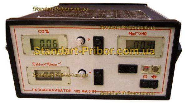 102 ФА-01М газоанализатор - фотография 1