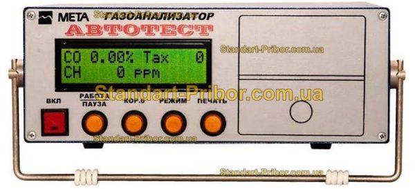 АВТОТЕСТ-01.02М 2 кл.т. газоанализатор автомобильный - фотография 1