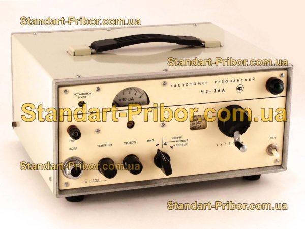 Ч2-36А частотомер - фотография 1