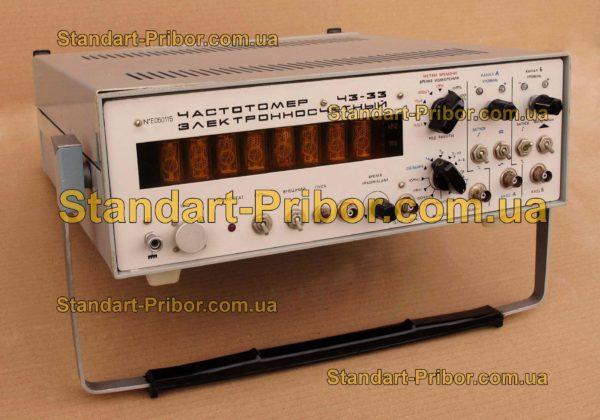 Ч3-33 частотомер - фотография 1