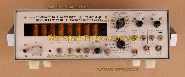Ч3-33 частотомер - фото 3