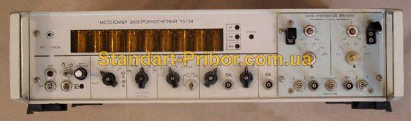 Ч3-34 частотомер - изображение 2