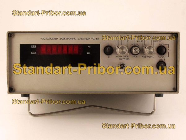 Ч3-62 частотомер - изображение 2