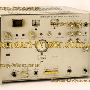Д1-9 аттенюатор - фотография 1
