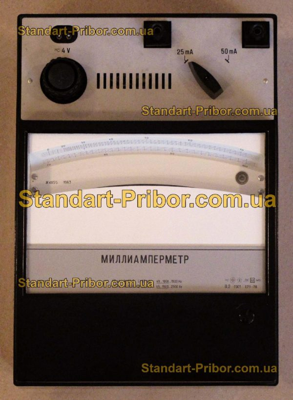 Д50143 амперметр, миллиамперметр - изображение 2