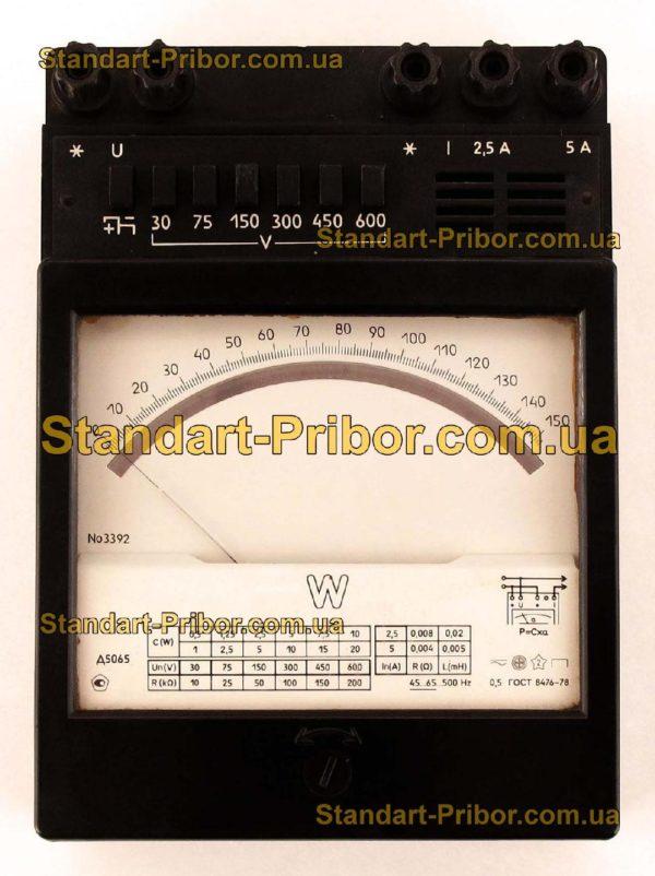Д5065 ваттметр - изображение 5
