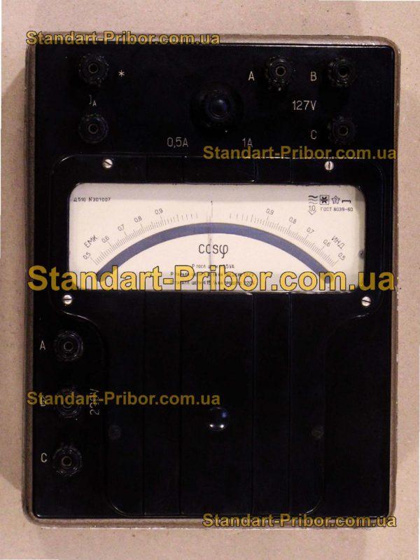 Д510 фазометр - изображение 2