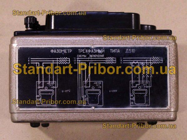 Д510 фазометр - изображение 5