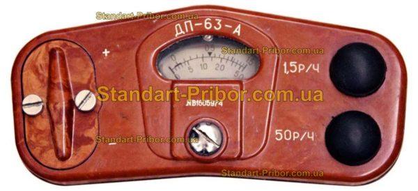 ДП-63-А дозиметр, радиометр - фотография 1