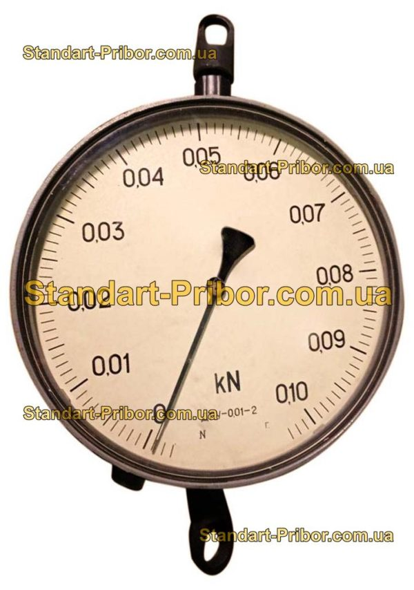 ДПУ-0.01-2 0.1 кН динамометр общего назначения - фотография 1