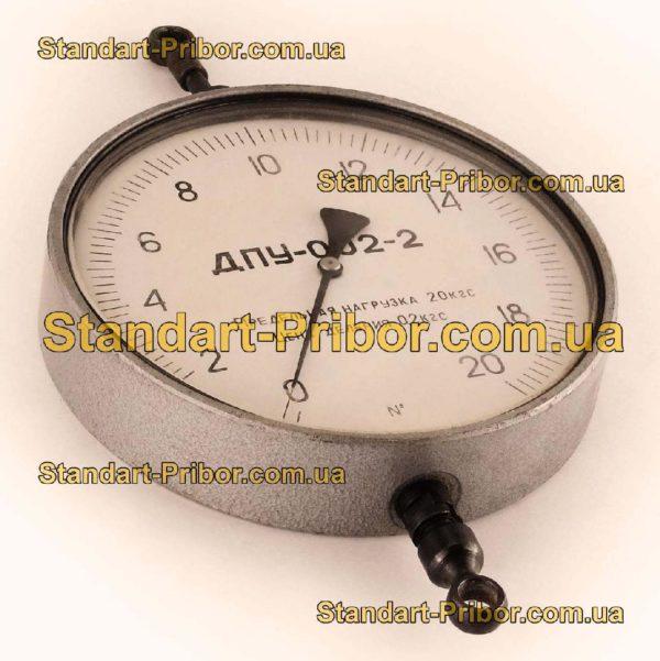 ДПУ-0.02-2 0.02 т динамометр общего назначения - фотография 1