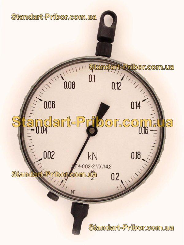 ДПУ-0.02-2 0.2 кН динамометр общего назначения - изображение 2