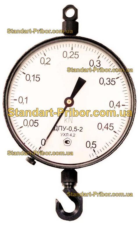 ДПУ-0.5-2 0.5 кН динамометр общего назначения - фотография 1