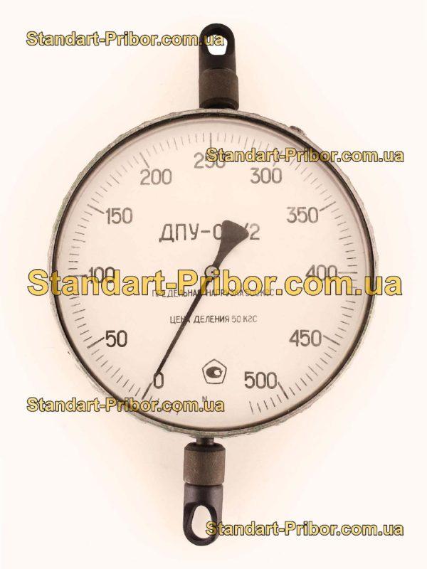 ДПУ-0.5-2 0.5 т динамометр общего назначения - изображение 2