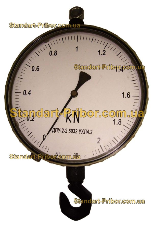 ДПУ-2-2 2 кН динамометр общего назначения - фотография 1