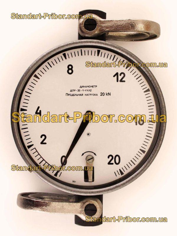 ДПУ-20-1 20 кН динамометр общего назначения - изображение 2