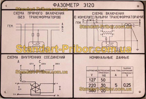 Э120 фазометр - фотография 4
