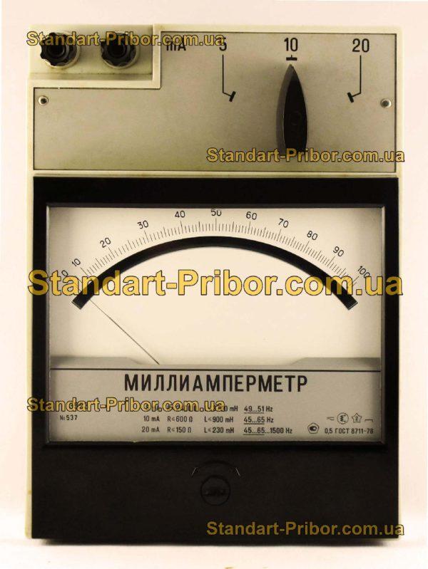 Э523 амперметр, миллиамперметр - изображение 2