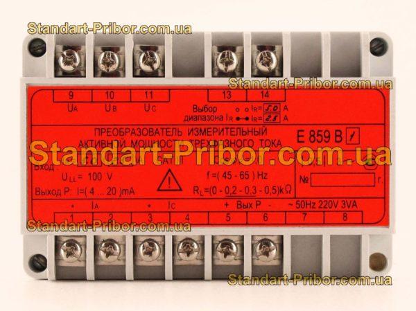 Е859В преобразователь измерительный - изображение 2