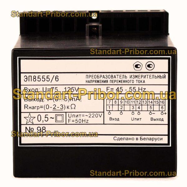 ЭП8555 преобразователь измерительный - изображение 2