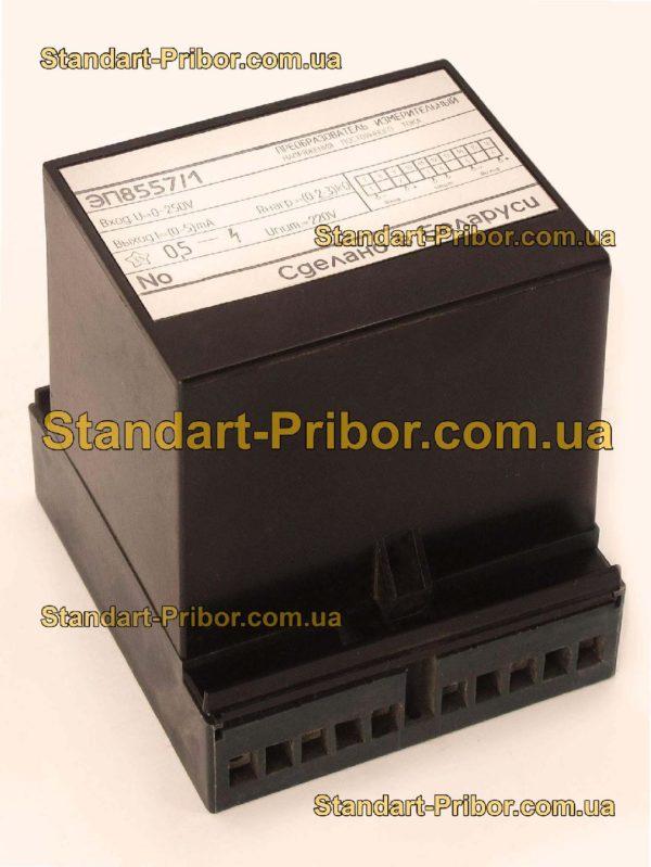 ЭП8557 преобразователь измерительный - фотография 1