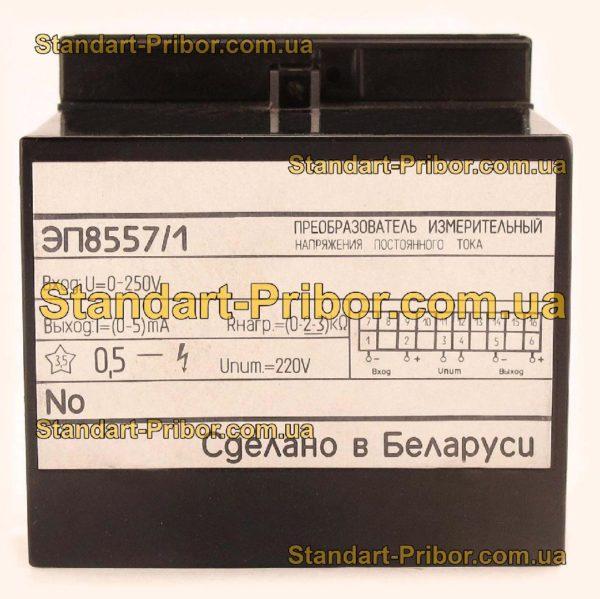 ЭП8557 преобразователь измерительный - изображение 2