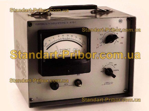 Ф116/1 микровольтмикроамперметр - фотография 1