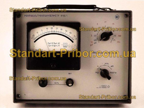 Ф116/1 микровольтмикроамперметр - изображение 2