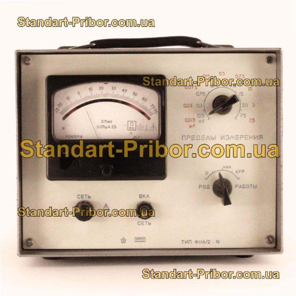 Ф116/2 вольтамперметр лабораторный - изображение 2