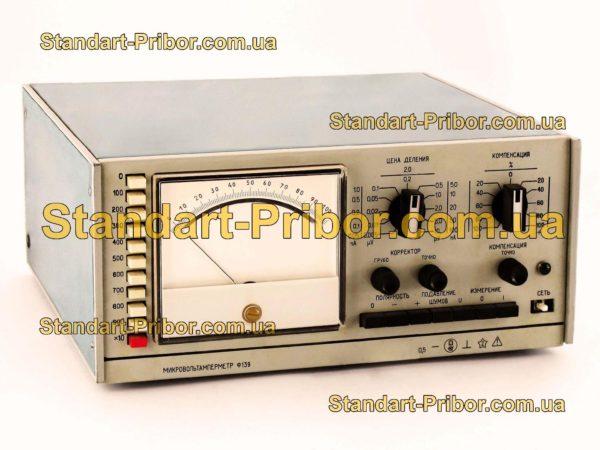 Ф139 вольтамперметр лабораторный - изображение 2