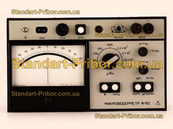 Ф192 веберметр лабораторный - изображение 2