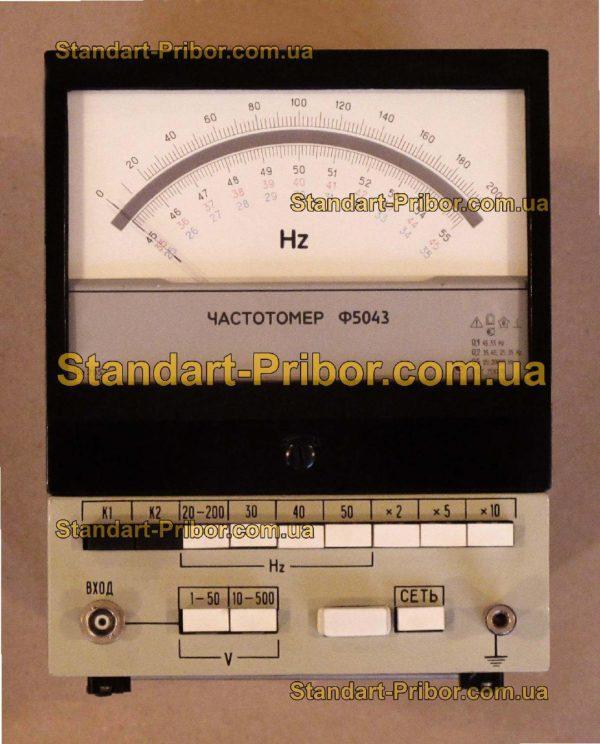 Ф5043 частотомер - изображение 2