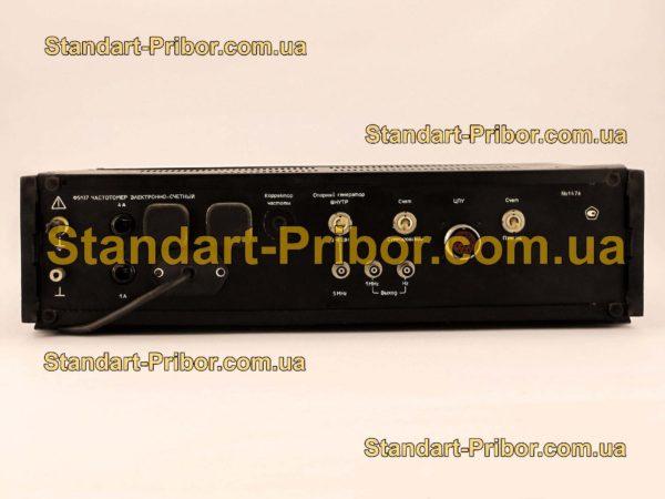 Ф5137 частотомер электронно-счетный - фотография 4