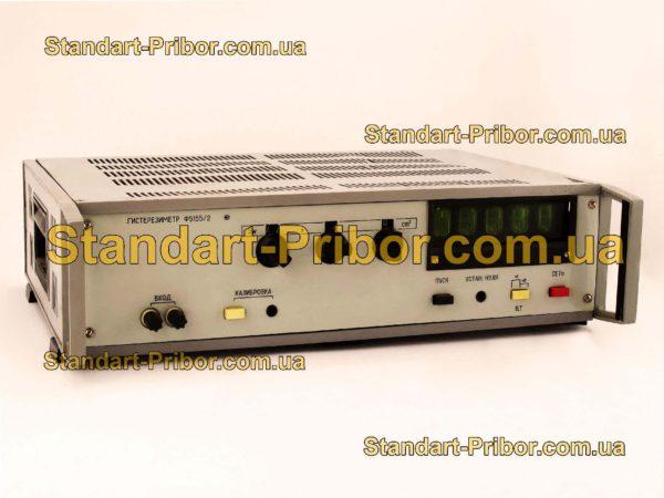 Ф5155/2 гистерезиметр - фотография 1