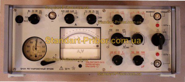 ФР5000 блок регулировочный - изображение 2