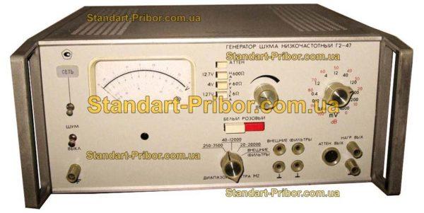 Г2-47 генератор шумовых сигналов - фотография 1