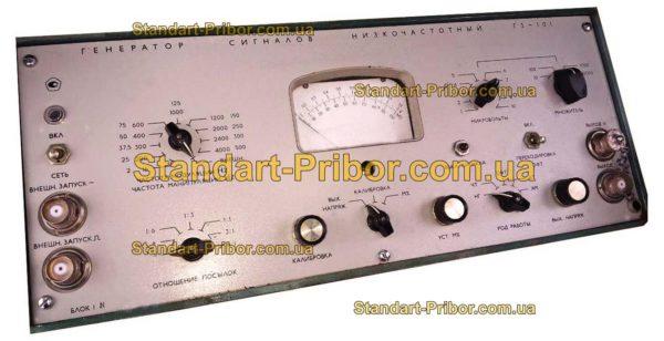 Г3-101 генератор сигналов низкочастотный - фотография 1