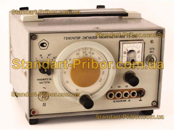 Г3-106 генератор сигналов низкочастотный - фотография 1