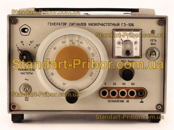 Г3-106 генератор сигналов низкочастотный - изображение 2