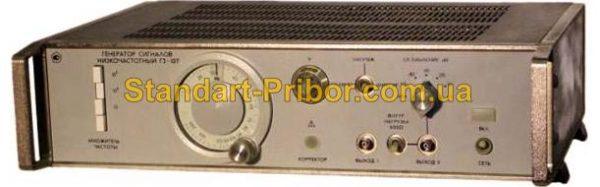 Г3-107 генератор сигналов низкочастотный - фотография 1