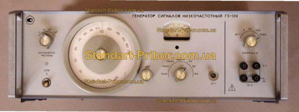 Г3-109 генератор сигналов низкочастотный - изображение 2