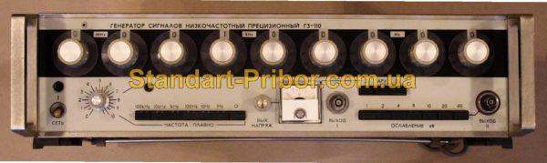 Г3-110 генератор сигналов низкочастотный - фото 3
