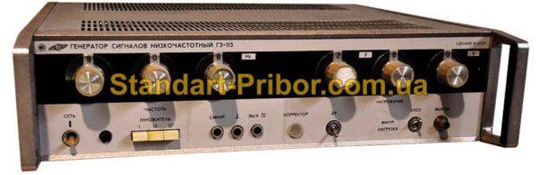 Г3-113 генератор сигналов низкочастотный - фотография 1