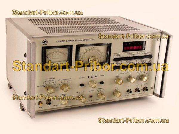 Г3-117 генератор сигналов низкочастотный - фотография 1