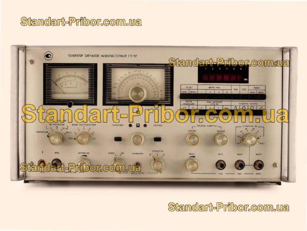 Г3-117 генератор сигналов низкочастотный - изображение 2