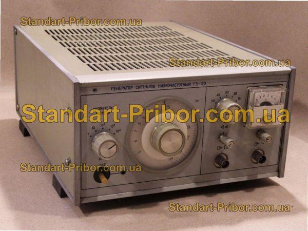 Г3-120 генератор сигналов низкочастотный - фотография 1