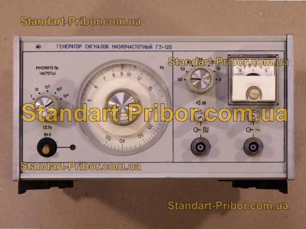 Г3-120 генератор сигналов низкочастотный - фотография 4