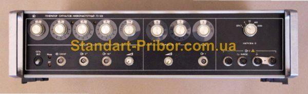 Г3-123 генератор сигналов низкочастотный - фото 3