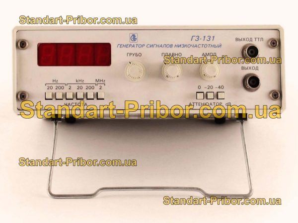 Г3-131 генератор сигналов низкочастотный - изображение 2