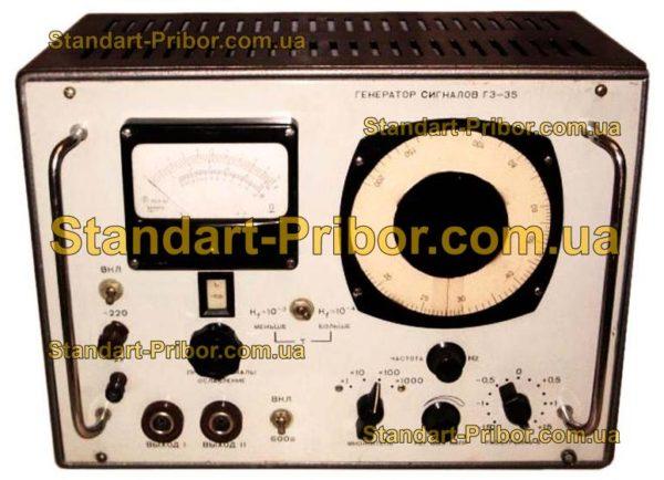 Г3-35 генератор сигналов низкочастотный - фотография 1